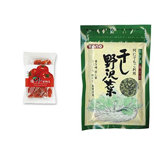 [2点セット] 朝どり 塩とまと甘納豆(150g)・干し野沢菜(100g)
