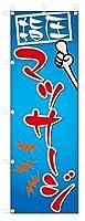 のぼり旗 指圧マッサージ (W600×H1800)