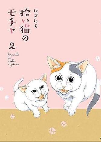 拾い猫のモチャ2 (KITORA)