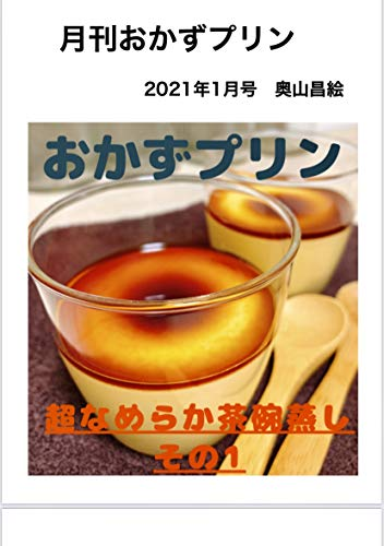 月刊おかずプリン2021年1月号