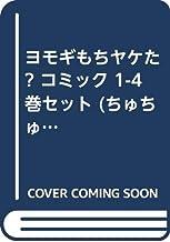 ヨモギもちヤケた? コミック 1-4巻セット (ちゅちゅコミックス)