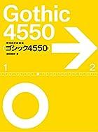 増補改訂新装版 (ゴシック4550)