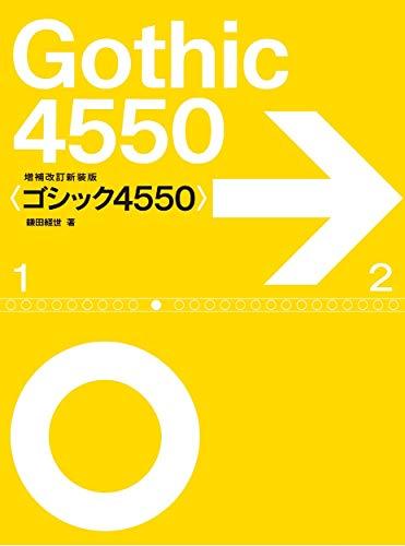 [画像:増補改訂新装版 〈ゴシック4550〉]