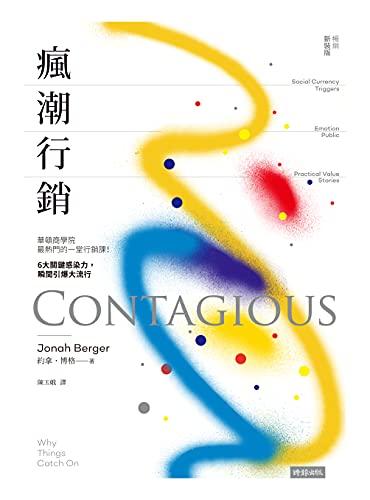 瘋潮行銷:華頓商學院最熱門的一堂行銷課!6大關鍵感染力,瞬間引爆大流行【暢銷新裝版】: Contagious: Why Things Catch On (Traditional Chinese Edition)