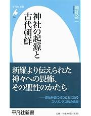 新書704神社の起源と古代朝鮮 (平凡社新書)