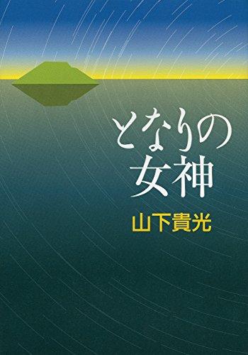 となりの女神 (novella*1200)