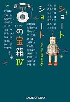 ショートショートの宝箱IV (光文社文庫 こ 1-23)