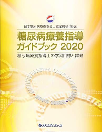 糖尿病療養指導ガイドブック〈2020〉糖尿病療養指導士の学習目標と課題の詳細を見る