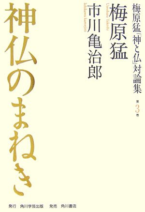 神仏のまねき (梅原猛「神と仏」対論集 第三巻)