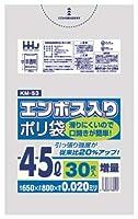 【お買得】HHJ エンボス加工 増量ポリ袋 45L 半透明 0.020mm 900枚 300枚×30冊入 KM53 エンボス入り
