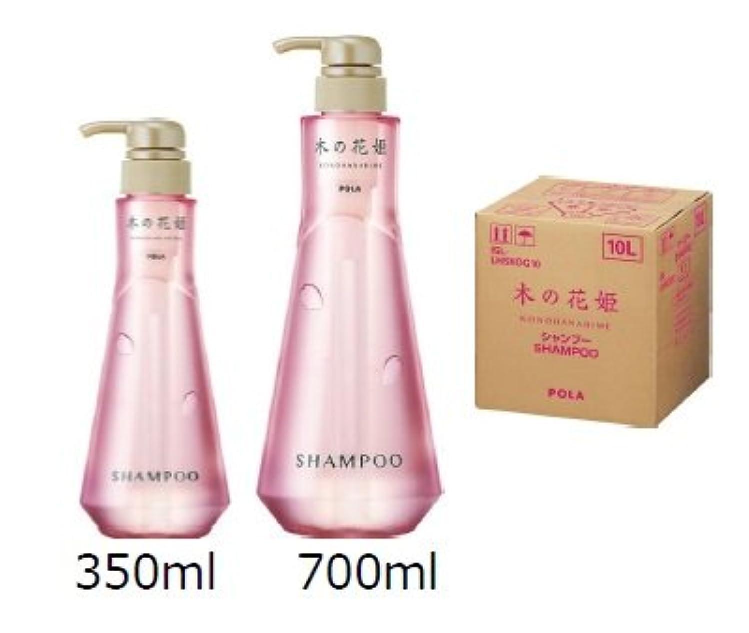 自宅でスロー誓いPOLA 木の花姫 シャンプー 10L 詰替え 350ml容器3本付