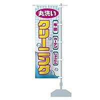 丸洗いクリーニング のぼり旗 サイズ選べます(ショート60x150cm 右チチ)