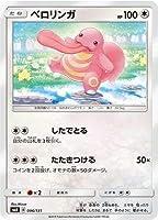 ポケモンカードゲーム/PK-SMH-096 ベロリンガ