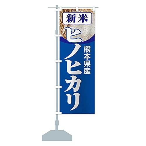 新米・熊本県産・ヒノヒカリ のぼり旗(レギュラー60x180cm 左チチ 標準)