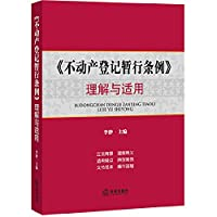 Provisional Regulations on real estate registration. Understanding and Application(Chinese Edition)