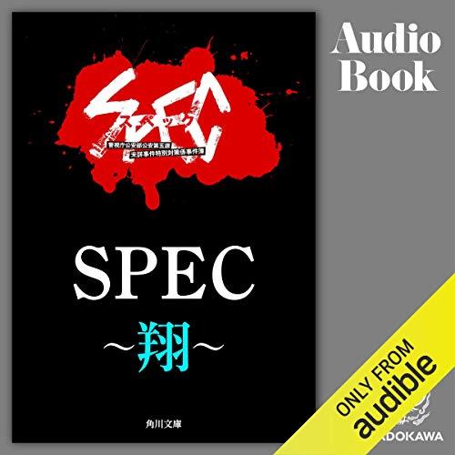 『SPEC~翔~』のカバーアート