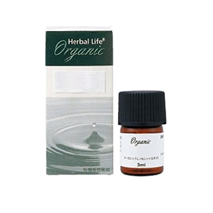 取り替える過度にかまど生活の木 Herbal Life Organic マジョラム 3ml