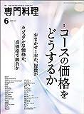 月刊専門料理 2021年 6月号 [雑誌]