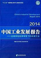 中国工业发展报告(2014):全面深化改革背景下的中国工业