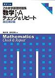 Z会数学基礎問題集 数学I・A チェック&リピート 改訂第2版 (Z会数学基礎問題集 チェック&リピート)