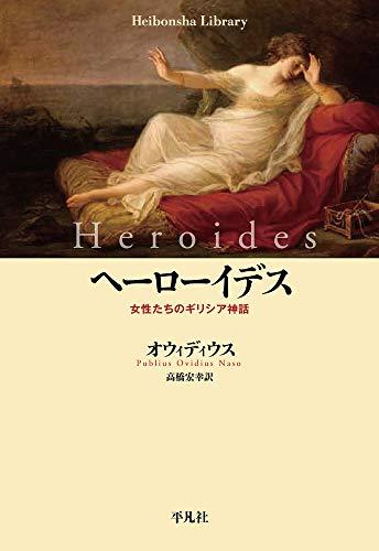 ヘーローイデス: 女性たちのギリシア神話 (894) (平凡社ライブラリー)