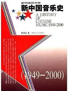新中国音楽史 1949-2000(中国語) (新中国芸術史)