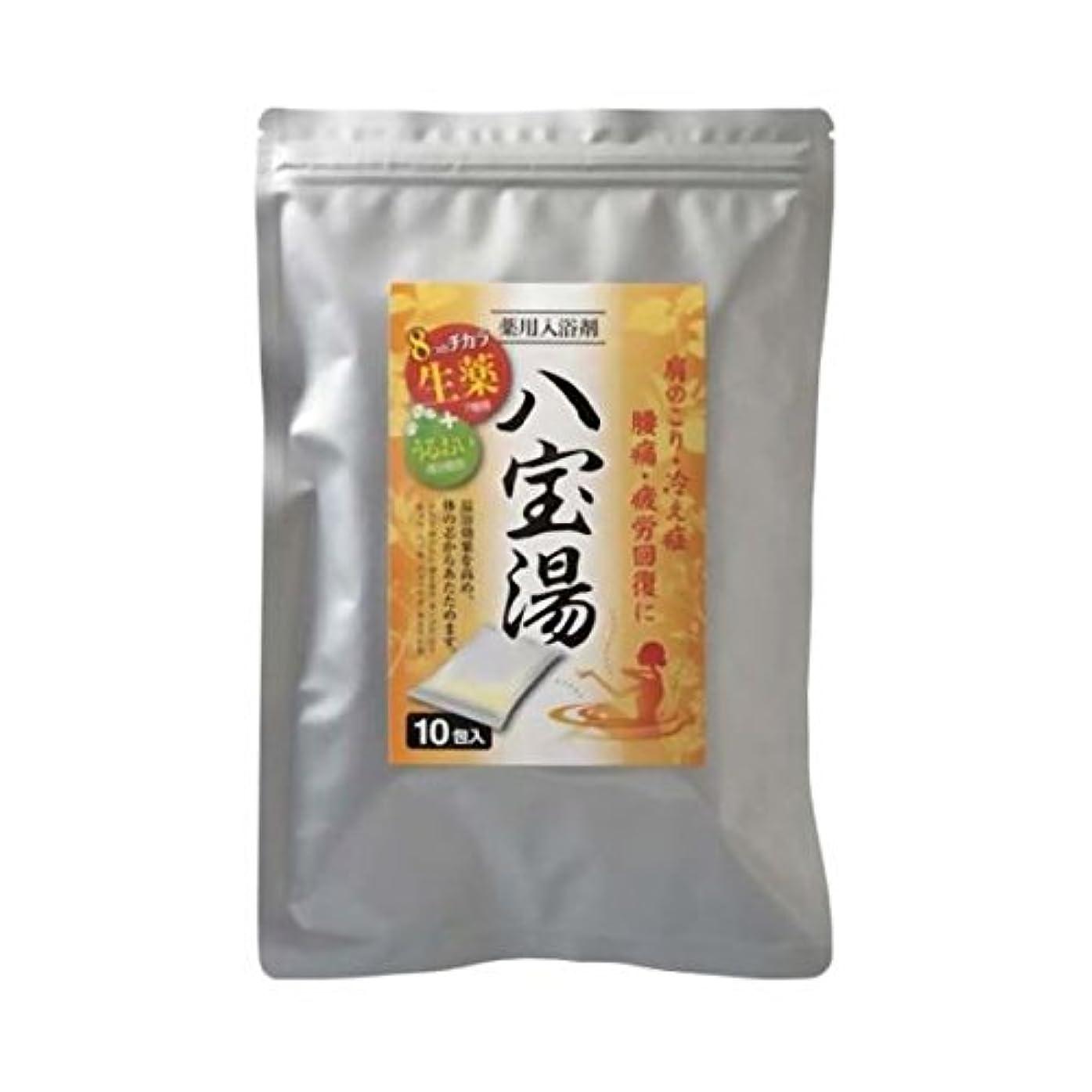 通り増加する手つかずの【お徳用 3 セット】 薬用入浴剤 八宝湯 カモミールの香り 10包×3セット