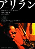 アリラン [DVD] image