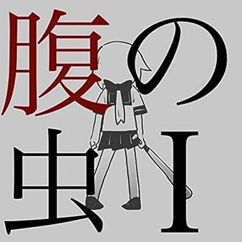Haranomushi Igunition