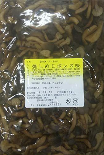 きのこ小鉢 焼しめじ ポン酢 味 ( 醤油漬 ) 1kg×15P 業務用 惣菜 しめじ