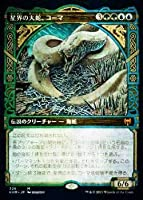 【FOIL】マジックザギャザリング KHM JP 326 星界の大蛇、コーマ (日本語版 神話レア) カルドハイム