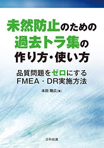 未然防止のための過去トラ集の作り方・使い方: 品質問題をゼロにするFMEA・DR実施方法