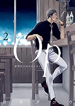 [ヨネダコウ]のOp‐オプ‐ 夜明至の色のない日々(2) (イブニングコミックス)