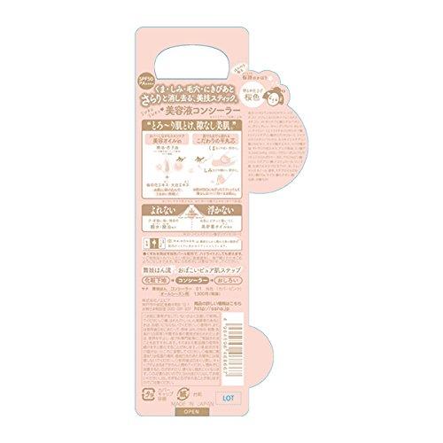 舞妓はんコンシーラー01桜色(カバーピンク)