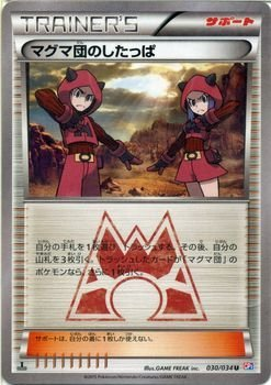 Pokemon card game of XY magma Orchestra underling / concept Pack Magma VS Aqua Orchestra Orchestra double Crisis (PMCP1) / Single Card