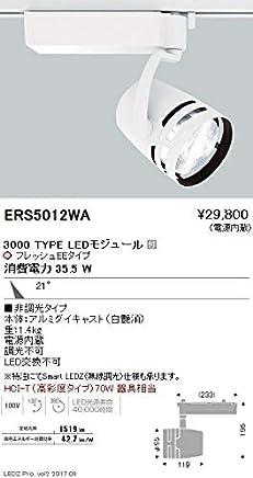 ENDO LEDスポットライト 配線ダクトレール用 HCI-T70W相当 フレッシュEEタイプ 中角 白 ERS5012WA (ランプ付)