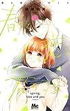 春と恋と君のこと 5 (マーガレットコミックス)
