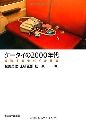 ケータイの2000年代: 成熟するモバイル社会