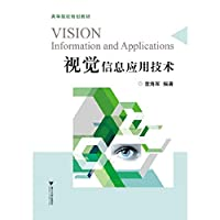 VISION Information and Applications(Chinese Edition)