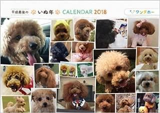 \ワンダホー/平成最後のいぬ年カレンダー2018【プードル】A5卓上
