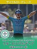 限定 スタート フィニッシュまで Cycle*2021 イル ロンバルディア 英語コメンタリー版