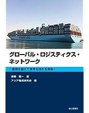 グローバル・ロジスティクス・ネットワークー国境を越えて世界を流れる貨物ー