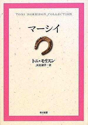 マーシイ―トニ・モリスンコレクション (トニ・モリスン・コレクション)の詳細を見る