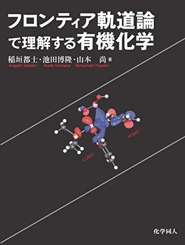 フロンティア軌道論で理解する有機化学