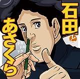 TVアニメ「石田とあさくら」主題歌 「ドキドキドク」 / 玲里