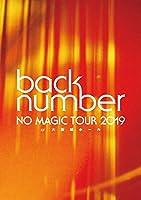 【メーカー特典あり】NO MAGIC TOUR 2019 at 大阪城ホール(初回限定盤)(特典:A4クリアファイル付)[Blu-ray]