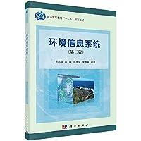 环境信息系统(第二版)
