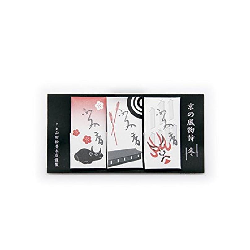ブロック長さ引き出す文香 京の風物詩 冬