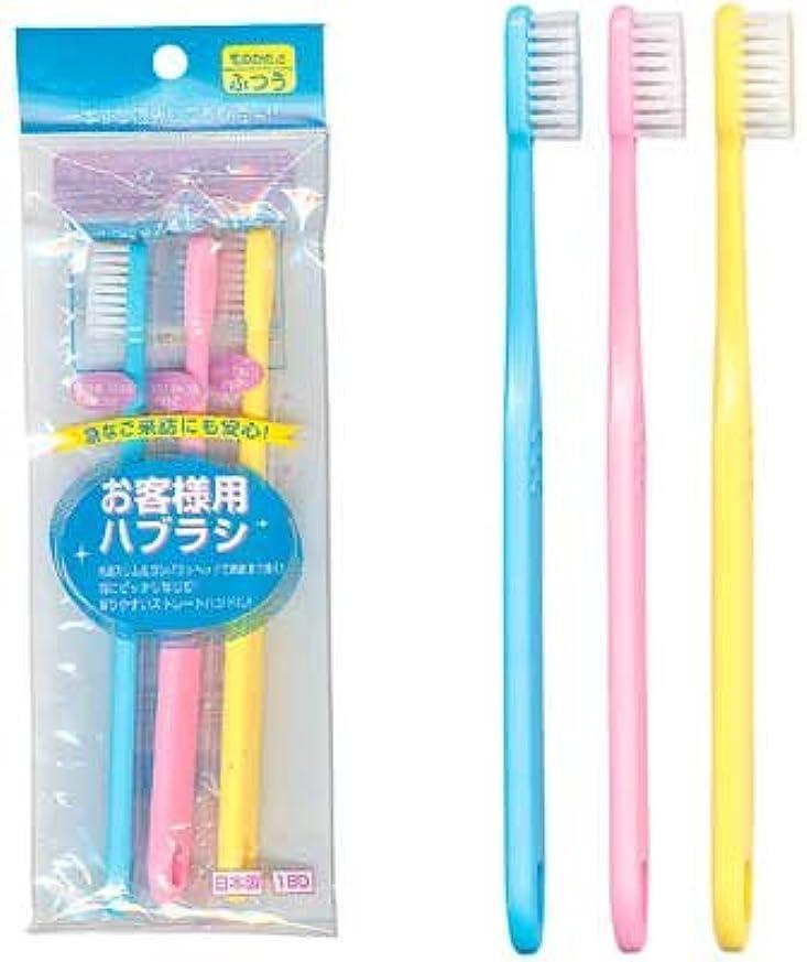 回転させる義務野心お客様用歯ブラシ(3P) 【まとめ買い12個セット】 41-006