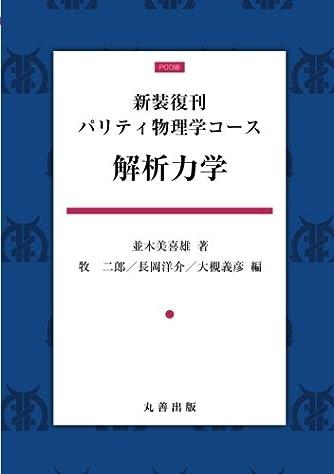 解析力学 ([新装復刊]パリティ物理学コース)